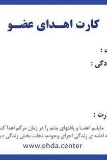 ehdacenter.ir | آدرس سایت سامانه دریافت کارت اهدا عضو www.ehdacenter.ir