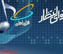 کدهای آهنگ پیشواز آوای انتظار همراه اول – ایرانسل ویژه ماه رمضان ۱۴۰۰