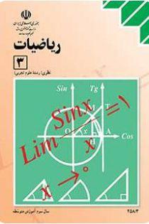 دانلود پاسخنامه ی امتحان ریاضی 3 خرداد 94 سوم تجربی