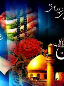 اس ام اس های ضربت خوردن حضرت علی (ع) 19 رمضان 1400