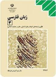 دانلود پاسخنامه و جوابهای امتحان نهایی زبان فارسي تخصصي خرداد 94 سوم دبیرستان