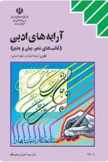 دانلود پاسخنامه و جوابهای امتحان نهایی آرايه هاي ادبي خرداد 94 سوم دبیرستان