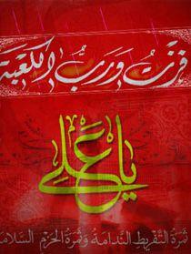 اس ام اس های تسلیت شهادت حضرت علی (ع) 21 رمضان 1400