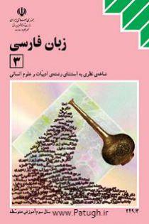 پاسخنامه امتحان نهایی زبان فارسي 3 خرداد 94
