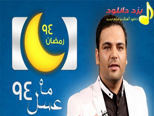 دانلود قسمت هفتم 7 برنامه ماه عسل 94