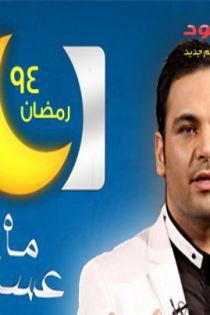 دانلود قسمت بیست و پنجم 25 برنامه ماه عسل 94