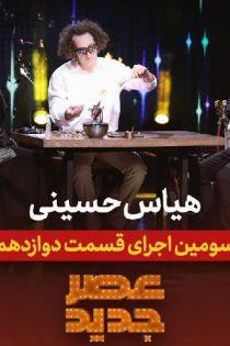 اجرای شیشه گری هیاس حسینی در قسمت 12 عصر جدید 2