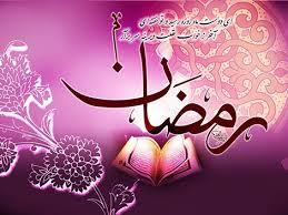 جدیدترین سری پیامک و اس ام اس تبریک ماه رمضان سال ۱۴۰۰