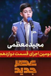 اجرای و خوانندگی مجید معظمی در قسمت 12 عصر جدید 2