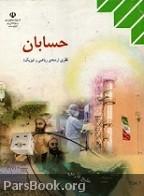 دانلود پاسخنامه ی امتحان حسابان خرداد 94 سوم دبیرستان