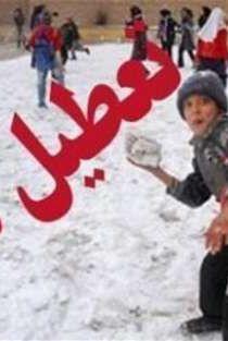 آیا فردا سه شنبه 30 آذر 95 مدارس تبریز تعطیل است ؟