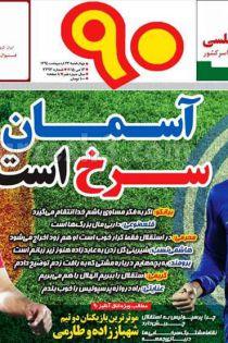 عناوین و تیتر روزنامه های ورزشی 23 اردیبهشت 94