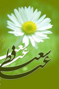 عید فطر ۱۴۰۰ ❤️زمان دقیق عید فطر سال ۱۴۰۰