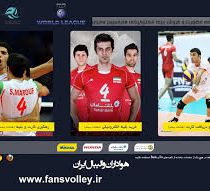فروش بلیط مسابقات لیگ جهانی والیبال ایران / ورزشگاه آزادی