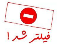 علت قطعی سایت آپارات شنبه 10 خرداد 99