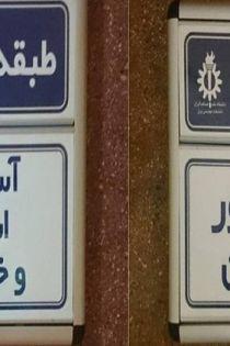 دانلود کلیپ ماجرای آسانسور مردان پاک زنان پاک