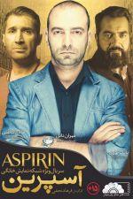 دانلود تمامی قسمت های سریال آسپرین | 1 تا 17