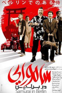دانلود رایگان فیلم سامورایی در برلین
