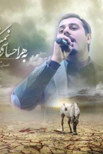 دانلود آهنگ جدید احسان خواجه امیری بنام من عاشقم