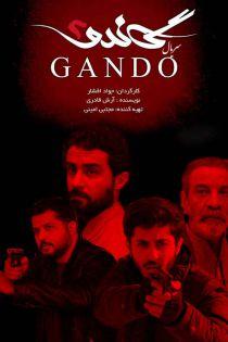 سریال گاندو ۲ قسمت ۱۵ (پانزدهم) ✔️ دانلود قسمت 15 فصل دوم گاندو
