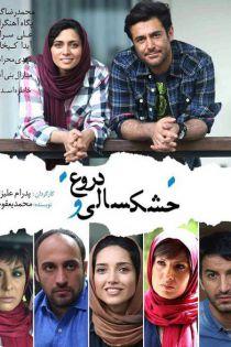 دانلود رایگان فیلم خشکسالی و دروغ محمدرضا گلزار