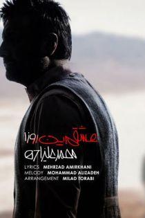 دانلود آهنگ جدید محمد علیزاده به نام عشقم این روزا + متن آهنگ