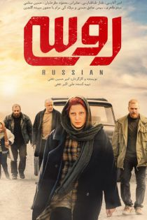 دانلود رایگان فیلم روسی