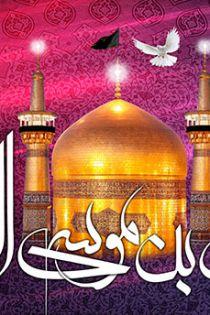 اس ام اس و پیامک تسلیت شهادت امام رضا (ع) ۱۴۰۰