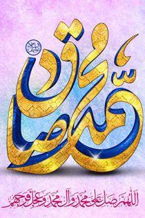متن و اس ام اس تبریک میلاد پیامبر (ص) و امام صادق (ع) سال 1400