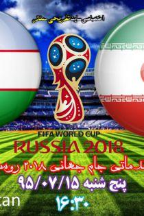 زمان ( ساعت و تاریخ ) بازی ایران و ازبکستان در مقدماتی جام جهانی 2018