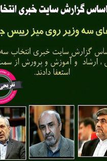 جزئیات استعفای گودرزی فانی و جنتی سه وزیر دولت روحانی + علت استعفا