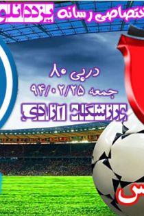 نتیجه بازی دربی 80 پرسپولیس و استقلال امروز 25 اردیبهشت 94 !