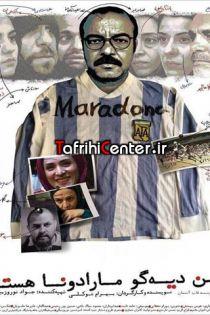 دانلود فیلم من دیه گو مارادونا هستم