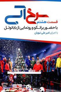 دانلود قسمت 8 برنامه سرخابی با حضور برانکو و بابانوئل