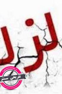 وقوع زلزله کرمان امشب | زمین لرزه کرمان جمعه 19 اردیبهشت 99