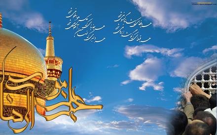 اس ام اس و متن های جدید تبریک ولادت امام رضا (ع) 99