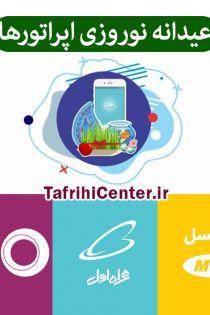 عیدی همراه اول ۱۴۰۰ | کد اینترنت رایگان (همراه اول-ایرانسل-رایتل) نوروز 1400