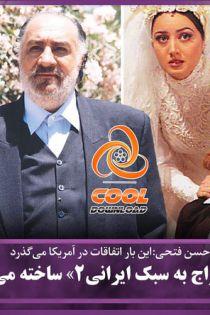 دانلود فیلم ازدواج به سبک ایرانی 2 با کیفیت Full HD و لینک مستقیم