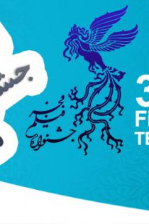 اسامی فیلمهای سی و هفتمین جشنواره فیلم فجر 98