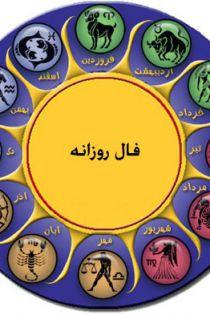 فال روز دوشنبه 23 اسفند 95 | طالع بینی | فال حافظ | فال ازدواج