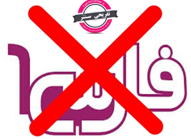 آیا شبکه فارسی Farsi1 تعطیل میشود ؟