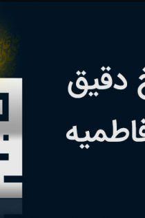 ایام فاطمیه ۱۴۰۰ | تاریخ دقیق ایام فاطمیه 1400 چه روزی است؟