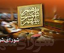 افشای حقوق اعضای شورای شهر تهران