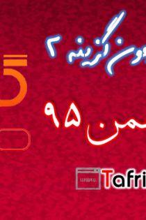 دانلود پاسخ تشریحی و سوالات آزمون 29 بهمن 95 گزینه دو 2