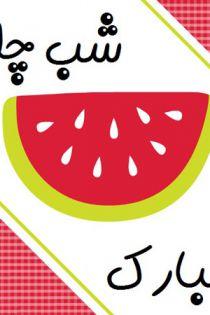 کارت پستال شب یلدا ۹۹ ❤️ جدیدترین کارت پستال تبریک شب یلدا 99