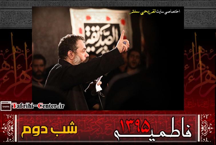 دانلود مداحی شب دوم فاطمیه 95 حاج محمود کریمی