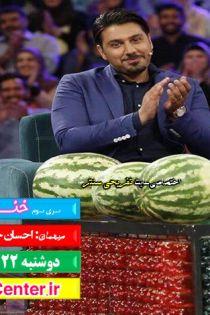 دانلود برنامه خندوانه احسان خواجه امیری و جناب خان | دوشنبه 22 شهریور 95