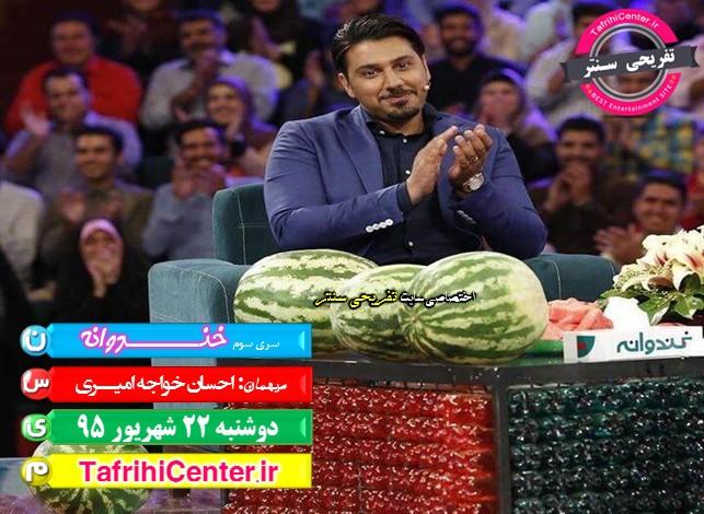 دانلود برنامه خندوانه احسان خواجه امیری و جناب خان   دوشنبه 22 شهریور 95