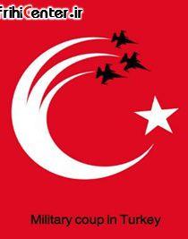 آخرین اخبار از کودتا نظامی در ترکیه | کودتای نظامی در ترکیه
