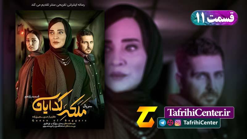 دانلود قسمت 11 سریال ملکه گدایان